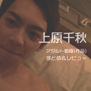 11/6追加!【エロメン】上原千明のアダルト動画(作品)まとめ&レビュー