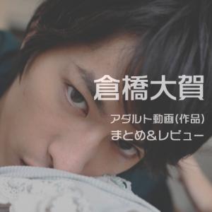 【エロメン】倉橋大賀のアダルト動画(作品)まとめ&レビュー