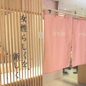 【体験レポ】iroha POP UP STORE@大丸梅田に行ってきました~!